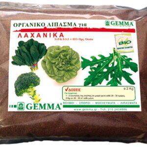 Οργανικό λίπασμα για Λαχανικά 2 Kg
