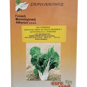 Σέσκουλο Verde da taglio argentata (500 gr)